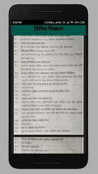 Assamese Modern Science GK( মডাৰ্ন  বিজ্ঞান  কুইজ) screenshot 2