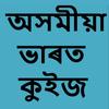 Assamese Bharat Quiz (অসমীয়া ভাৰত কুইজ) アイコン