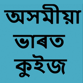 ikon Assamese Bharat Quiz (অসমীয়া ভাৰত কুইজ)