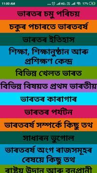 Assamese Bharat Quiz (অসমীয়া ভাৰত কুইজ) screenshot 3