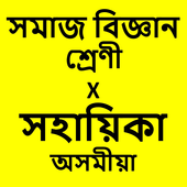 Assamese Social Science Class X  Solution icon