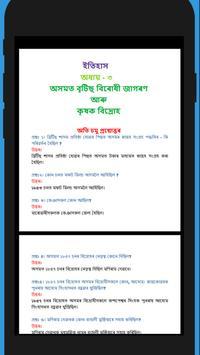 Assamese Social Science Class X  Solution screenshot 7
