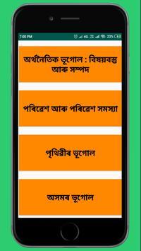 Assamese Social Science Class X  Solution screenshot 2
