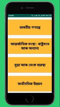 Assamese Social Science Class X  Solution screenshot 3