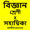 Assamese Science Class-X Solution icon