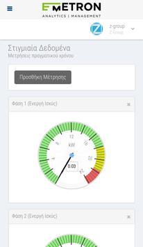 E-Metron screenshot 1