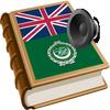 Arabic dict - أفضل القاموس icon