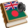 Bengali বাংলা অনুবাদ biểu tượng