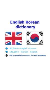 Korean best dict poster