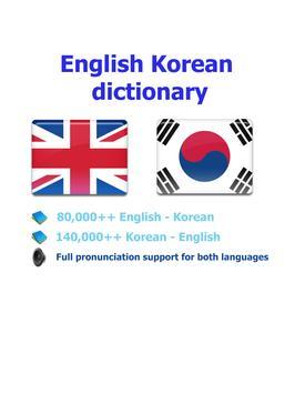 Korean best dict screenshot 10