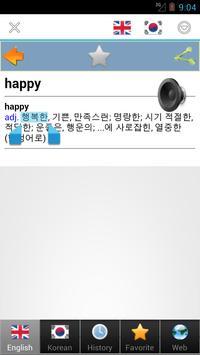 Korean best dict screenshot 2