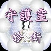 守護霊診断 ~霊感テスト スピリチュアル 無料 メッセージ 手相~ icon
