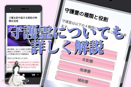 守護霊診断 ~霊感テスト スピリチュアル 無料 メッセージ 手相~ screenshot 2