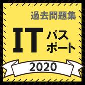 ITパスポート 無料過去問題集アプリ 解説付き2020 icon