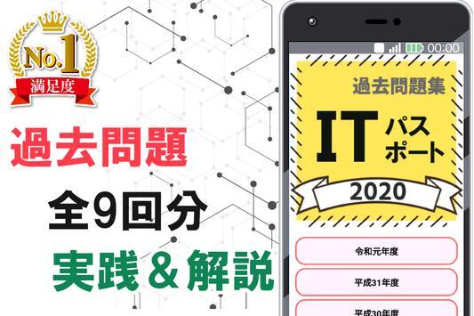 ITパスポート 無料過去問題集アプリ 解説付き2020 poster