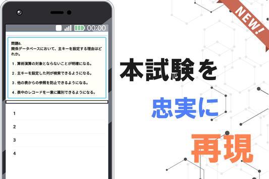 ITパスポート 無料過去問題集アプリ 解説付き2020 screenshot 1