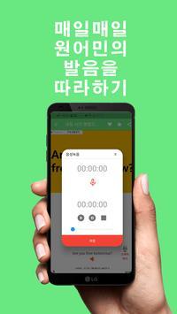 하루 3분 생할영어 - 스피치, 영어회화, 영어단어 암기 게임, 영어 공부 screenshot 2