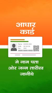 Aadhar card poster