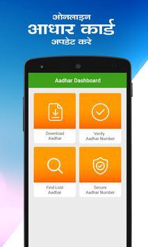 Aadhar card screenshot 1