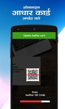 Aadhar card screenshot 3