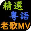 經典粵語老歌 懷念廣東歌 免費音樂MV for Youtube精選 иконка