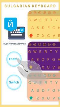 Easy Bulgarian Keyboard - Bulgarian Speech To Text screenshot 1