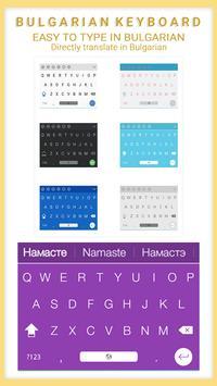 Easy Bulgarian Keyboard - Bulgarian Speech To Text screenshot 3