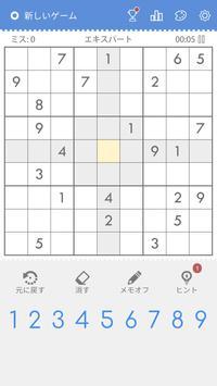 アプリ 数 独 一生ナンプレ(数独) pc