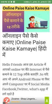 घर बैठे ऑनलाइन  1000 रू कमाए online paise kamayen poster