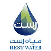 مياه رست icon