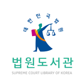 법원도서관 biểu tượng