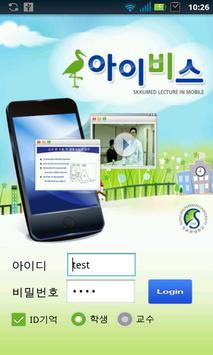 성균관대학교의과대학 아이비스(IBIS) poster
