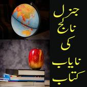 General Knowledge Book In Urdu icon