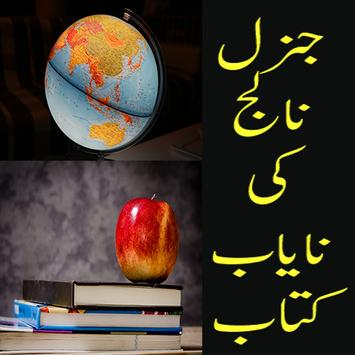 General Knowledge Book In Urdu poster