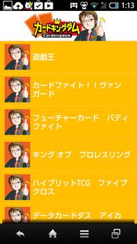 カードキングダム秋葉原駅前店 screenshot 2