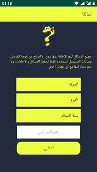اسألنا screenshot 1