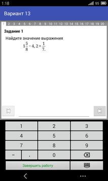 ЕГЭ 2019 screenshot 3