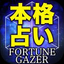 本格占い「FORTUNE GAZER」 aplikacja