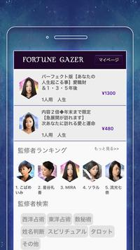 本格占い「FORTUNE GAZER」 screenshot 2