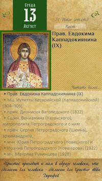 Orthodox Menologion poster