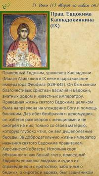 Orthodox Menologion screenshot 1