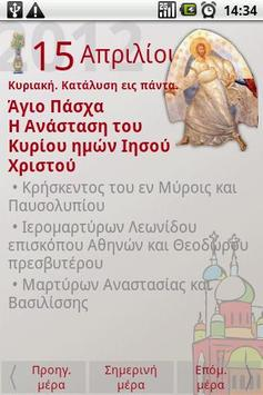 Greek Orthodox Calendar Cartaz
