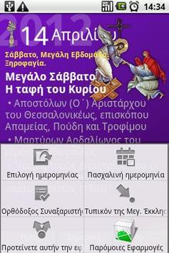 Greek Orthodox Calendar screenshot 3