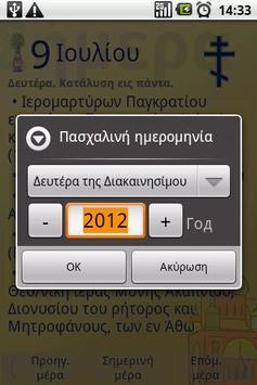 Greek Orthodox Calendar screenshot 4