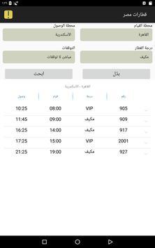 قطارات مصر تصوير الشاشة 6