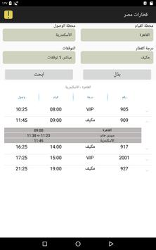 قطارات مصر تصوير الشاشة 7