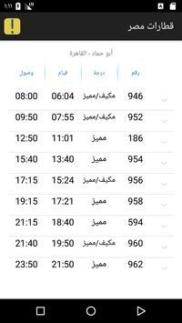 قطارات مصر تصوير الشاشة 1