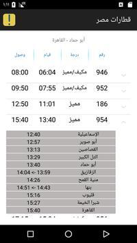 قطارات مصر تصوير الشاشة 2