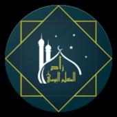 زاد المسلم اليومي لفضيلة الشيخ/ عبدالله الجار الله icon