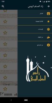 زاد المسلم اليومي لفضيلة الشيخ/ عبدالله الجار الله screenshot 3